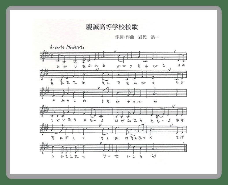 慶誠高等学校校歌